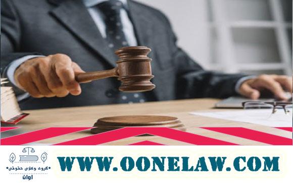وکیل پایه دادگستری