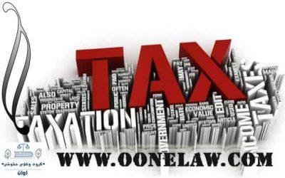 اجراییه مالیاتی   ابطال برگ اجراییه